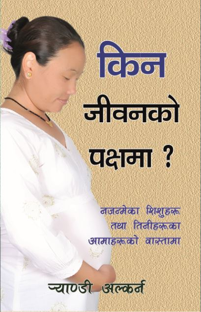 Why Prolife Nepali